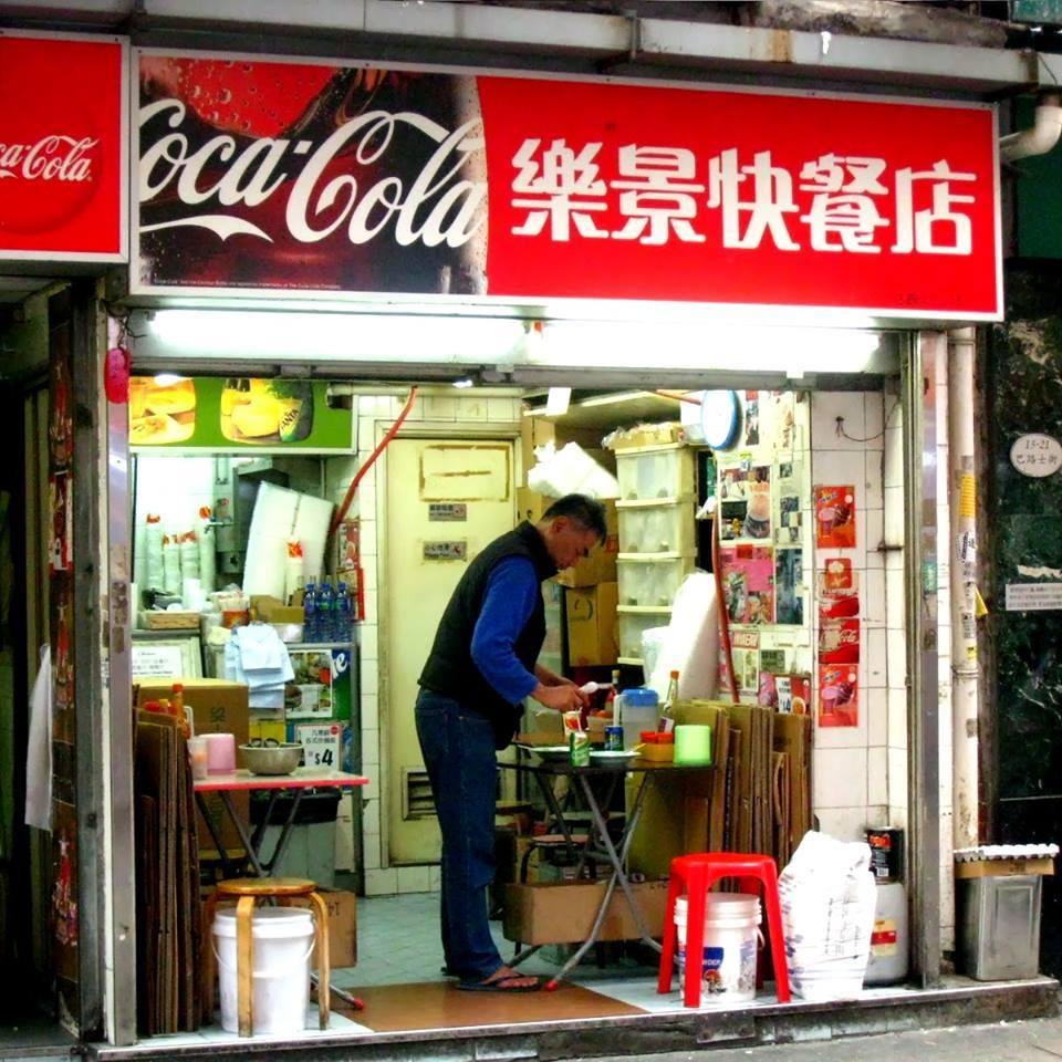 樂景快餐店