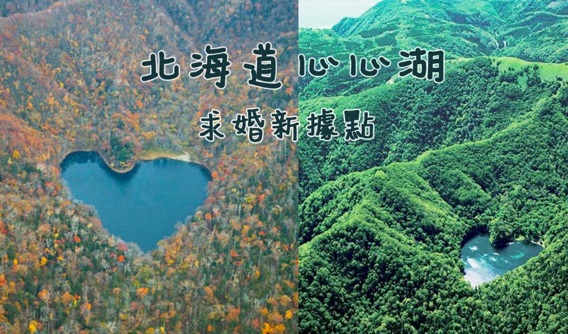 北海道 心心湖