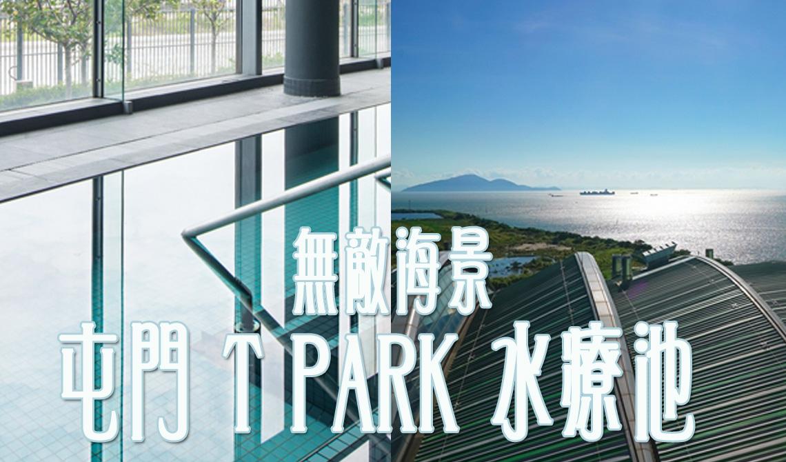 屯門 T PARK 水療池