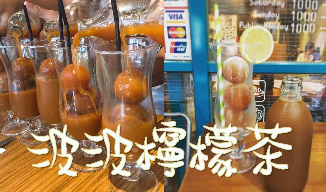 波波檸檬茶