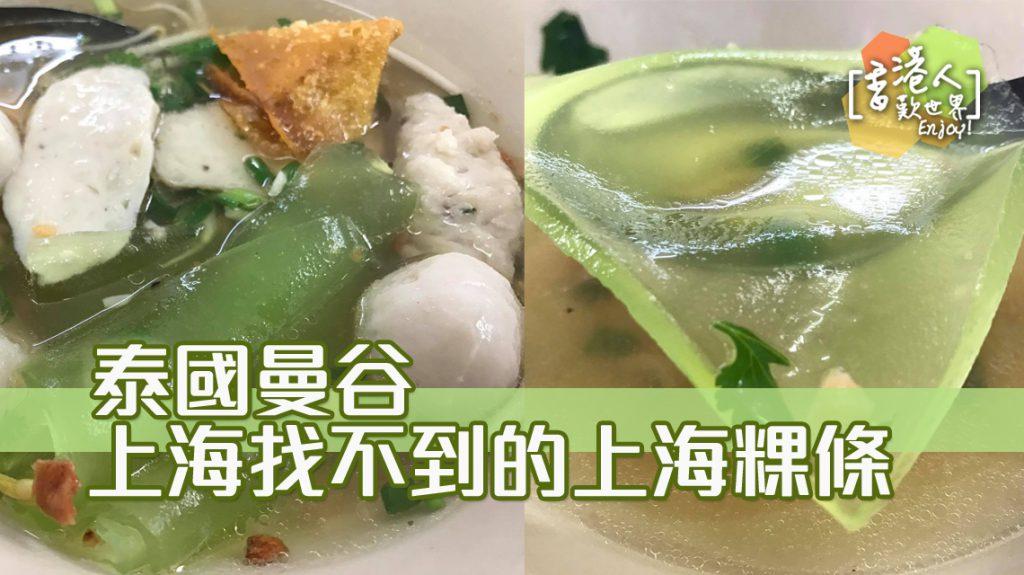 粿條, 泰國, 美食, 潮州,Puk Potchana, 曼谷