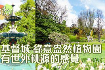 基督城植物園, 景點, 基督城