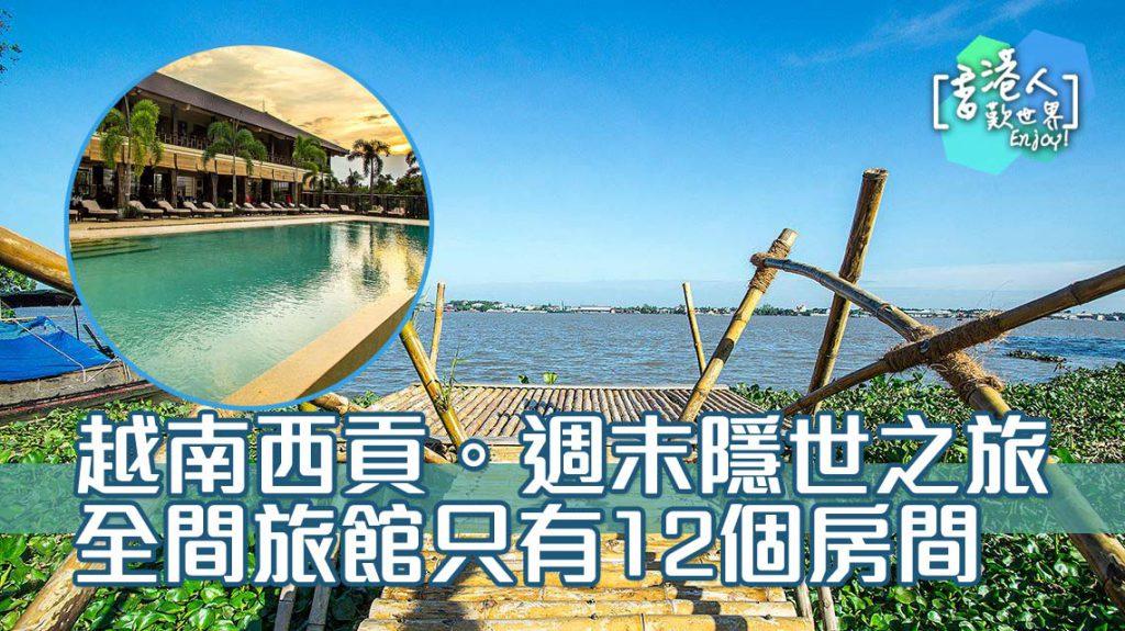 越南, 渡假, 酒店, 旅館