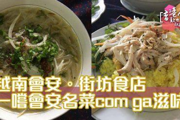 越南, 會安, 自由行, 美食