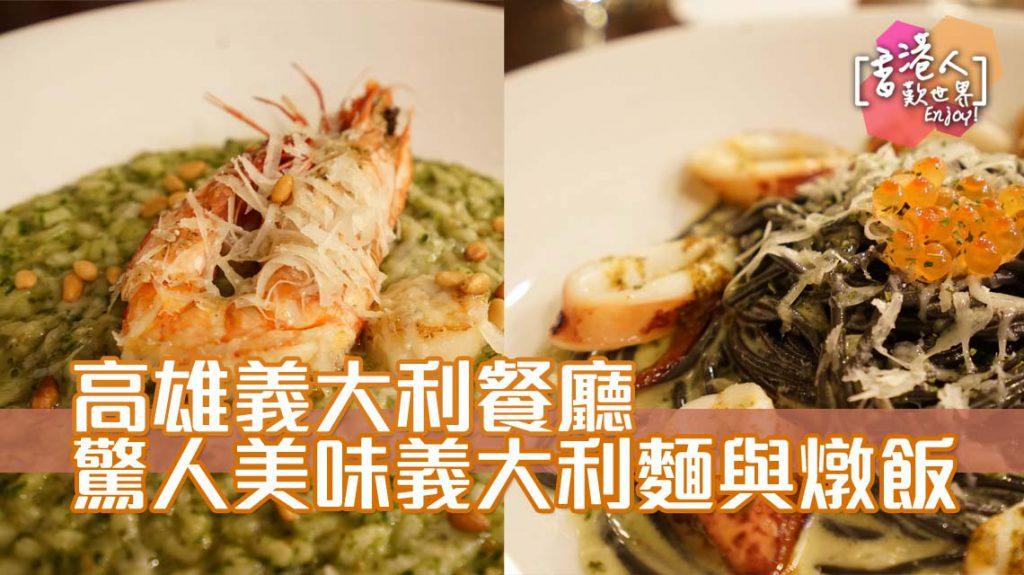 台灣, 高雄, 意大利, 美食