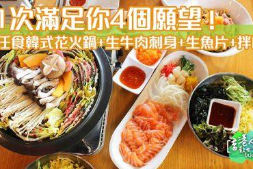 韓國, 韓式, 任食, 弘大