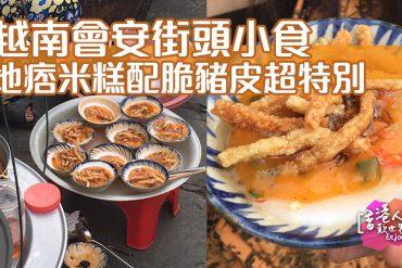 越南, 美食, 會安, 掃街