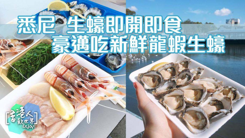 澳洲海鮮,悉尼漁市場