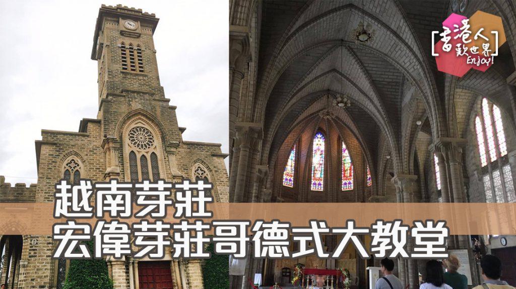 越南, 芽莊, 景點, 教堂