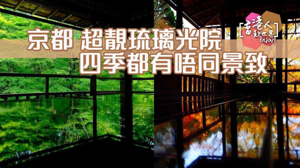 日本, 京都, 琉璃光院, 景點