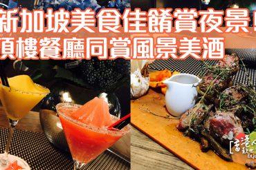 新加坡, 美食, 餐廳, Bar