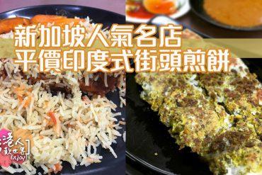 新加坡, 美食, 印度, Zam Zam, 掃街