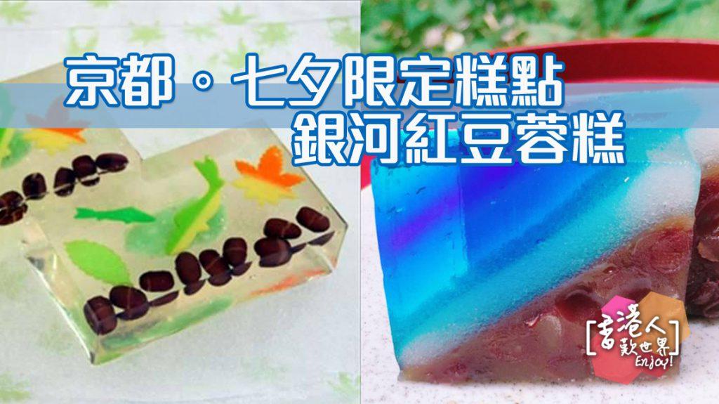 日本, 京都, 糕點,七條甘春堂, 美食, 手信