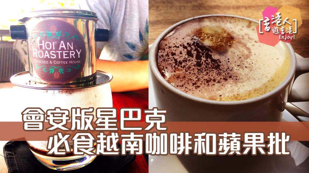 越南, cafe, 美食, 會安, 越南咖啡