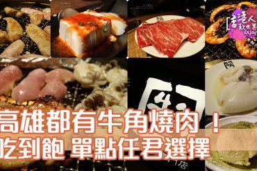 高雄, 左營, 牛角, 日式燒肉