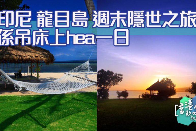 印尼, 龍目島, 渡假, 酒店