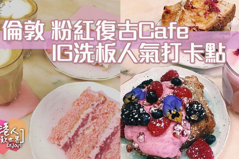 英國, 倫敦, cafe, Palm Vaults, 少女心