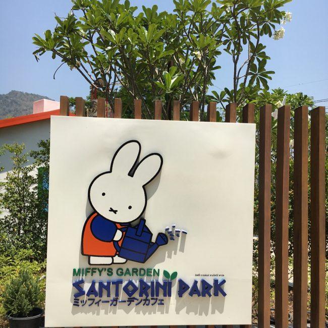 泰國, 華欣, 景點, Miffy Garden