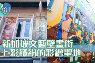 新加坡, 壁畫街, 哈芝巷, 景點, 甘榜格南區, 文青