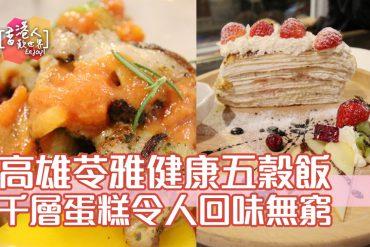 台灣, 高雄, 美食, 餐廳, 甜品, Sika Teahouse, 千層蛋糕
