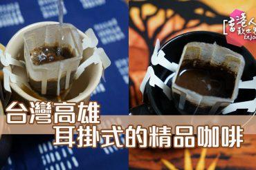 台灣 ,高雄 ,耳掛式精品咖啡, 蝦皮, 沖咖啡