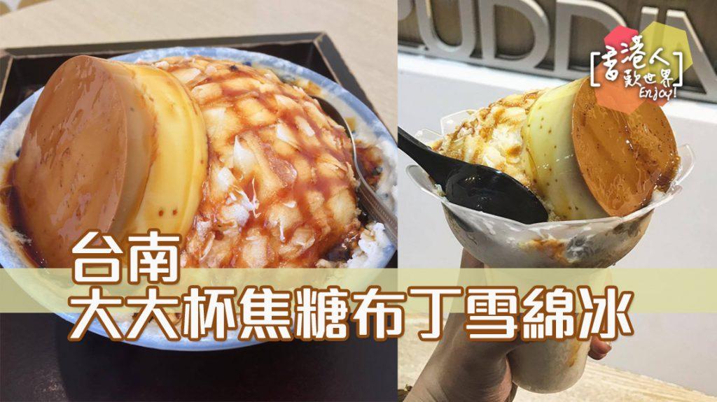 台灣, 台南,焦糖布丁雪綿冰, 甜品, 刨冰, 正興街