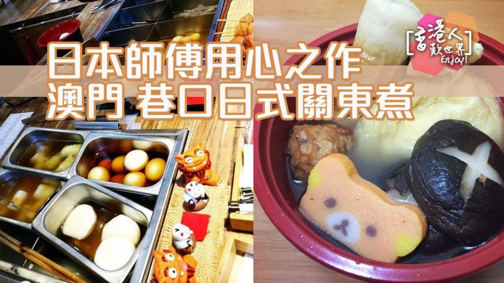澳門,美食,巷口日式關東煮, 關東煮手作坊