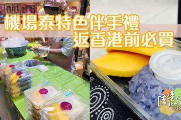 泰國機場, 手信, 芒果糯米飯, Taste & Travel
