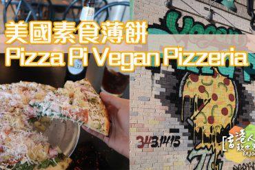 美國,素食薄餅Pizza Pi Vegan Pizzeria