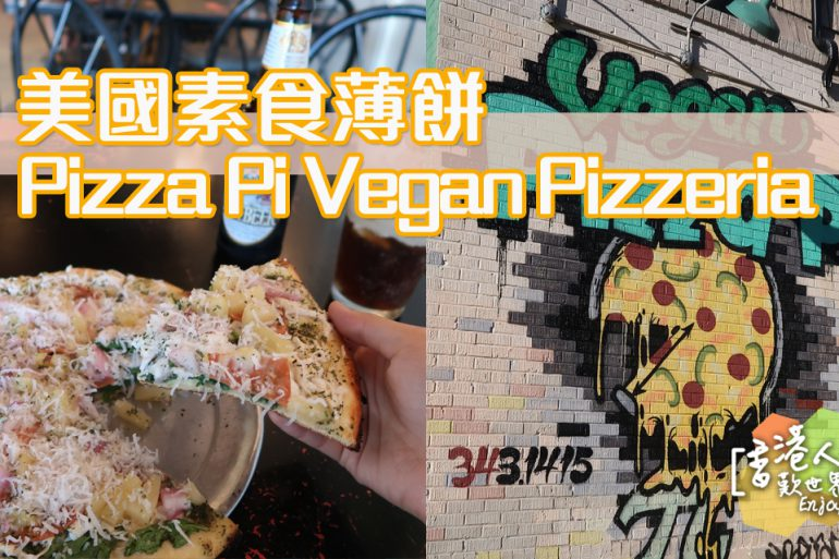 美國,素食薄餅Pizza Pi Vegan Pizzeria