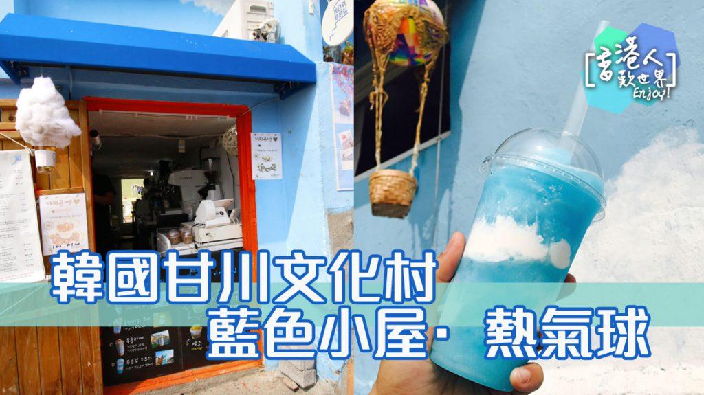 韓國, 甘川文化村,藍色小屋,熱氣球, 景點, 自由行, 文青, 釜山, 계단위푸른집