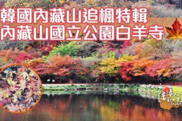 內藏山國立公園 ,白羊寺, 韓國, 秋天, 楓葉, 賞楓, 全羅北道