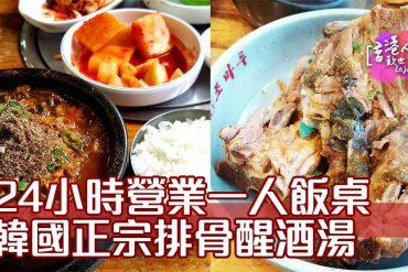 韓國, 美食, 餐廳, 首爾, 24小時, 東大門, 조마루뼈다귀, 排骨醒酒湯