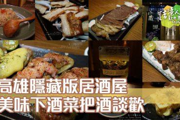 台灣, 美食, 餐廳, 藏湘居酒屋