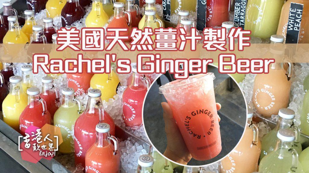 Rachel's Ginger Beer, 美國, 薑啤