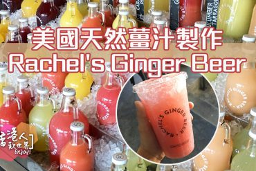 Rachel's Ginger Beer, 美國, 薑啤