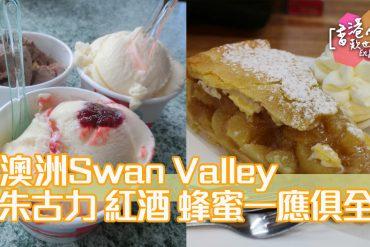 Swan Valley, 澳洲, 葡萄酒區, 酒莊