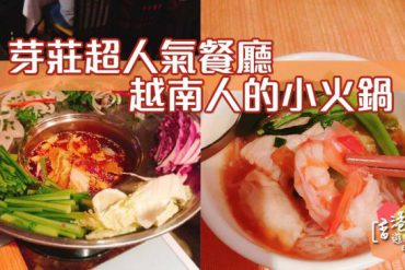 越南, 芽莊, 美食, 餐廳, Lanterns Vietnamese Restaurant, 火鍋