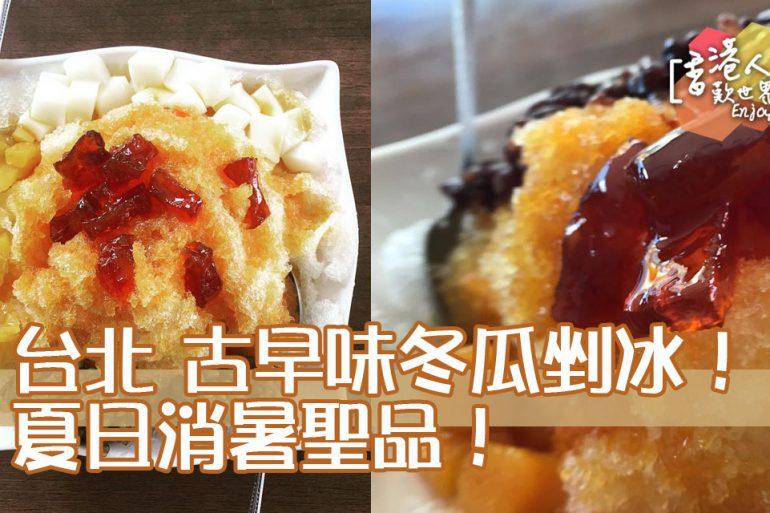 台灣台北, 古早味冬瓜剉冰, 冬瓜之家-美濃古早味冬瓜剉冰, 美食