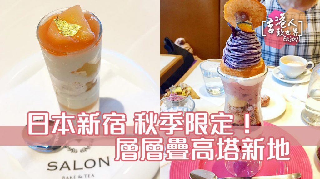 日本, 新宿, 秋季限定新地, 甜品, SALON BAKE&TEA