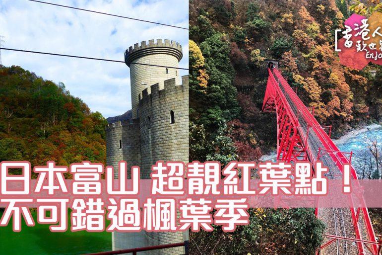 日本, 富山, 紅葉, 賞楓, 黒部峡谷, 旅遊, 自由行