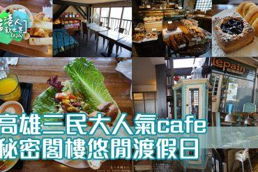 台灣高雄三民, 巴黎波波麵包, Brunch, Cafe