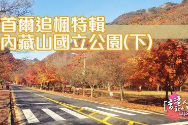 韓國, 內藏山國立公園, 賞楓, 紅葉, 首爾, 自然, 秋天, 11月
