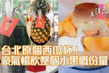 台灣, 台北, 西瓜杯, 甜品, 有春冰菓室