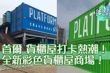 韓國首爾, 彩色貨櫃屋商場, PLATFORM CHANG DONG 61, 文青打卡點