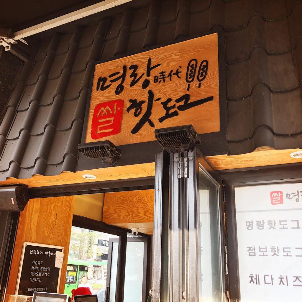 韓國首爾, 拉絲cheese米熱狗, 명랑시대-쌀-핫도그明朗時代, 街頭小食, 掃街推介, 必食必試