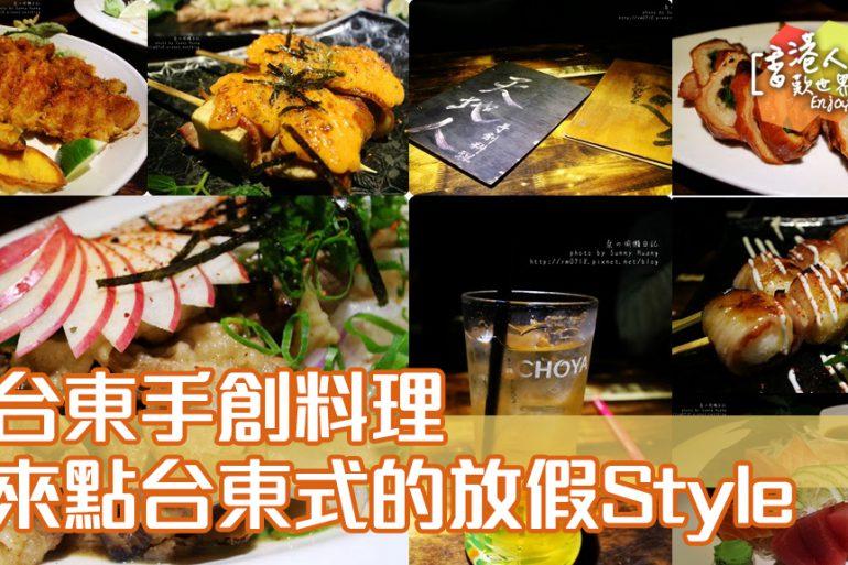 台灣台東,天地人手創料理,美食,餐廳