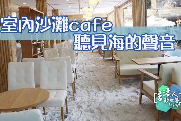 越南胡志明市, 室內沙灘café, Trung Nguyen Legend Café, 旅遊, 景點