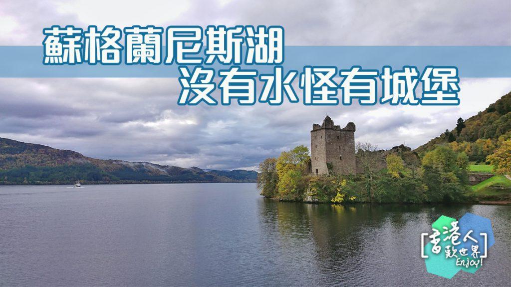 蘇格蘭, 尼斯湖水怪, 厄克特城堡 ,Urquhart Castle, 景點