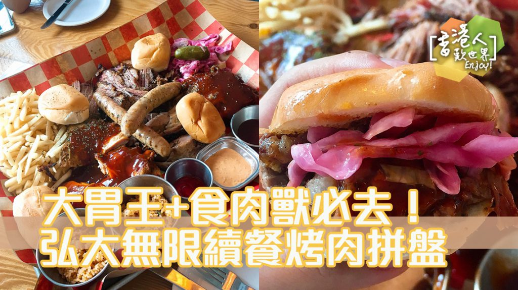 韓國首爾, 無限續餐烤肉拼盤, 任食, 텍사스몬스터, 美食